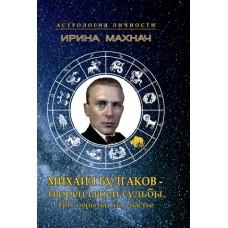 Махнач И. В. Михаил Булгаков – творец своей судьбы. Три попытки на счастье