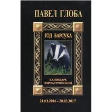 Павел Глоба Календарь астрологический зороастрийский. Год Барсука (2016-2017)