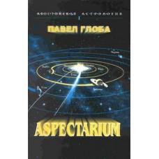 Павел Глоба Aspectarium