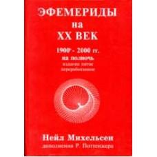 Нейл Михельсен Эфемериды на XX век (1900-2000) на полночь