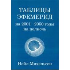 Нейл Михельсен Таблицы эфемерид на 2001-2050 годы на полночь
