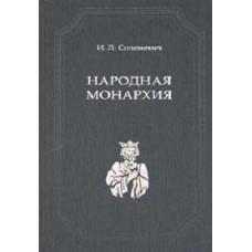 Солоневич И.Л. Народная Монархия
