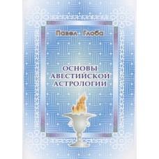 Павел Глоба Основы авестийской астрологии