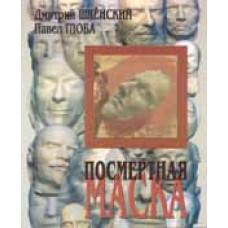 Шленский Д., Глоба П. П. Посмертная маска