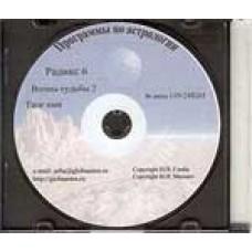 Программа Радикс 6 + Волны судьбы 2 + Твое имя (коробочная версия)