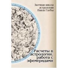 Махнач И. И. Расчеты в астрологии, работа с эфемеридами