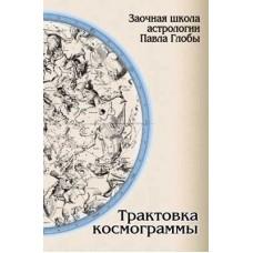 Павел Глоба Трактовка космограммы