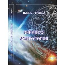 Павел Глоба Звездная астрология
